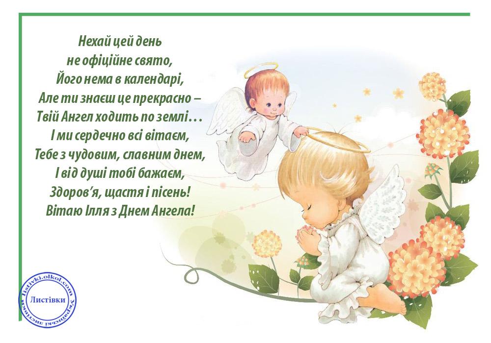 Вітальна картинка з Днем Ангела Іллі