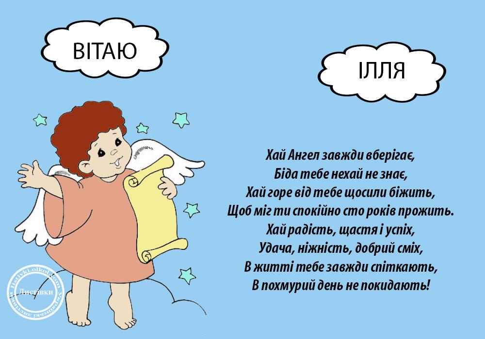 Малюнок привітання з Днем Ангела Ілля