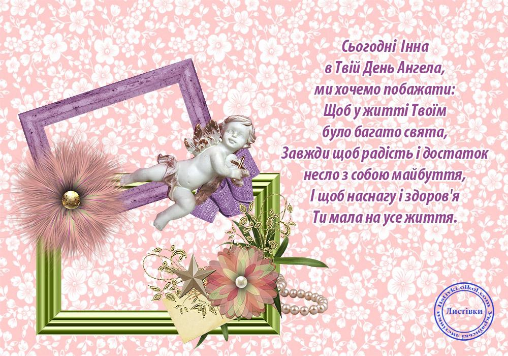 Побажання Інні на День Ангела на листівці
