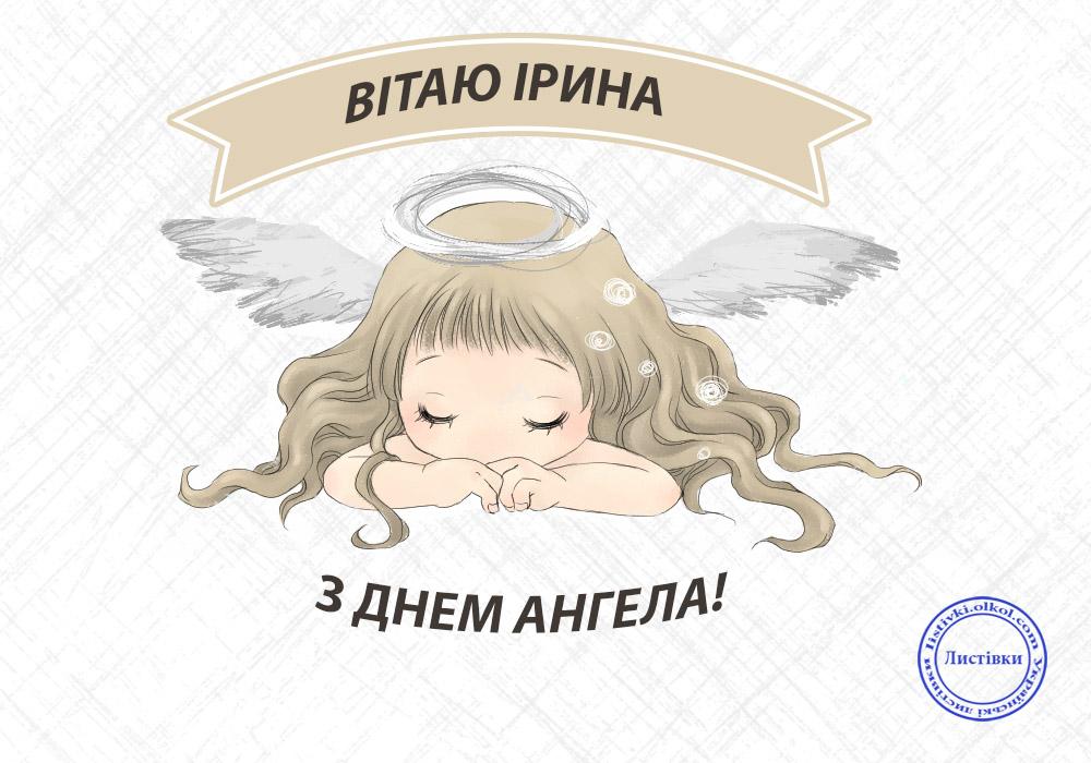 Універсальна вітальна картинка з днем ангела Ірини