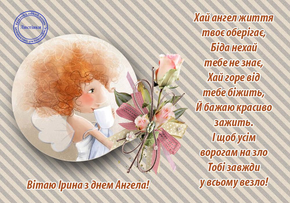 Вітальна листівка з днем ангела Ірини