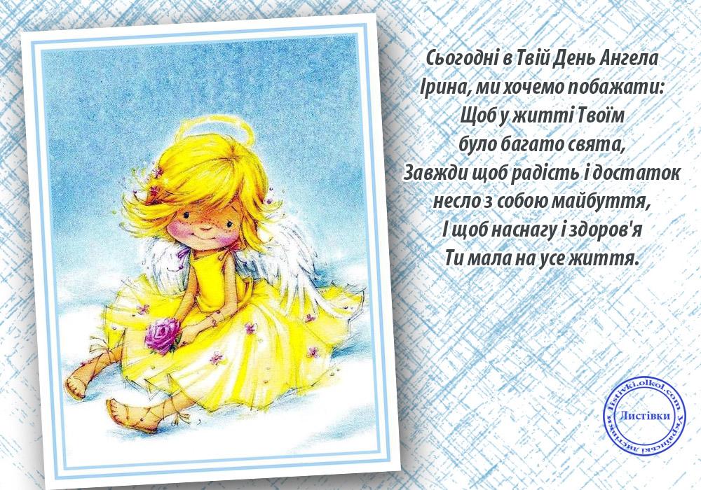Побажання Ірині на день ангела на листівці