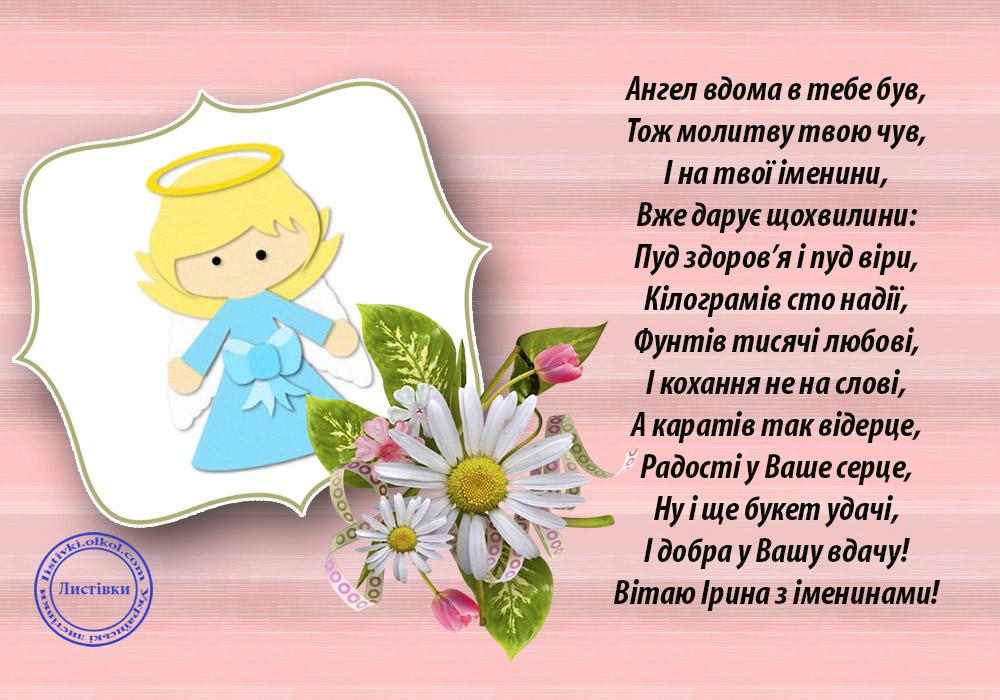 Прикольна листівка привітання з іменинами Ірині