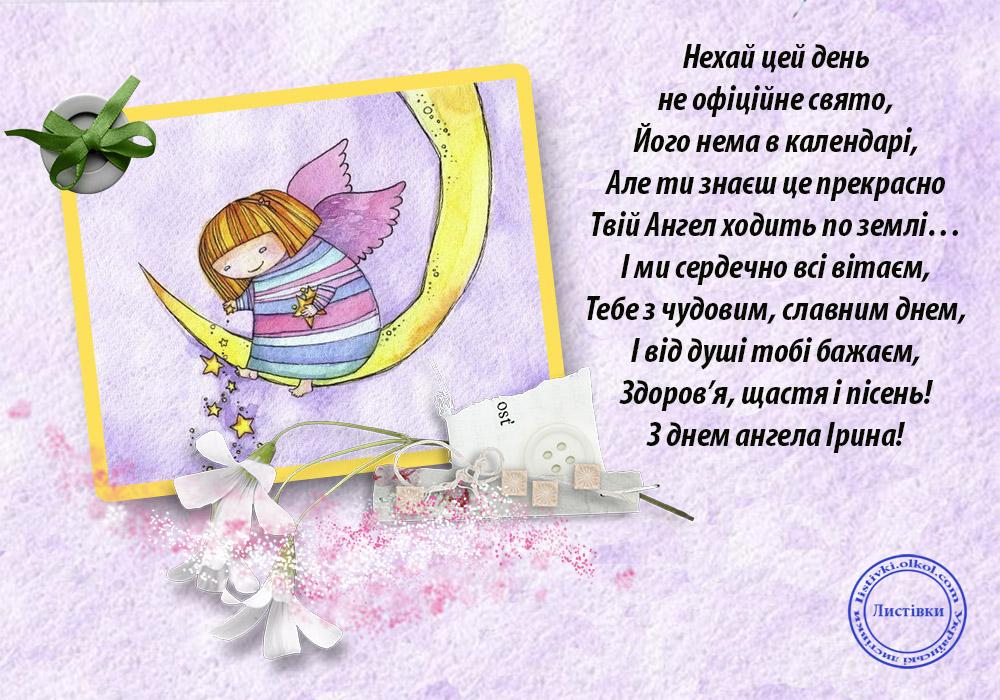 Авторська листівка з днем ангела Ірини