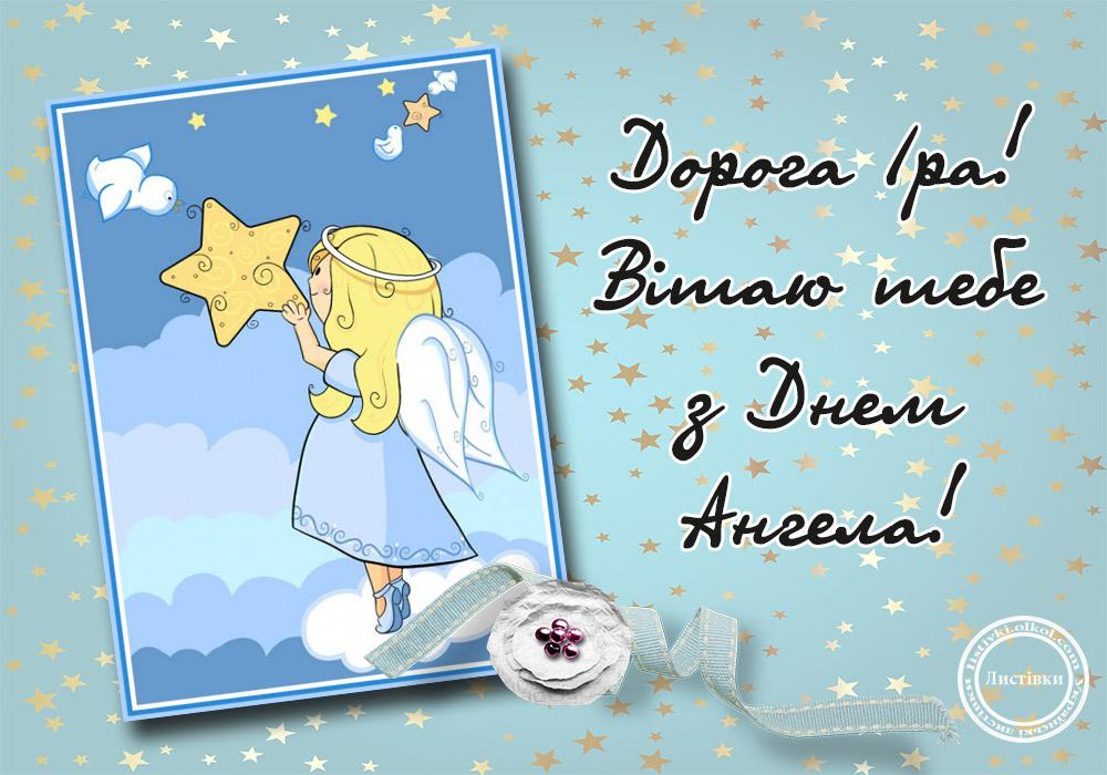Безкоштовна вітальна картинка з днем ангела Ірини