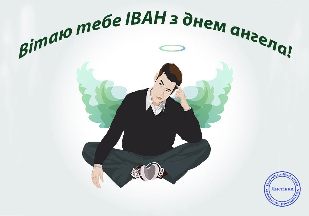 Картинка привітання з днем ангела Івана