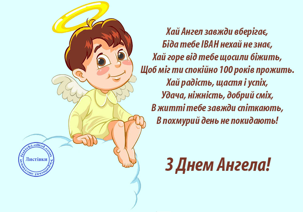 Українська листівка з днем ангела Івана
