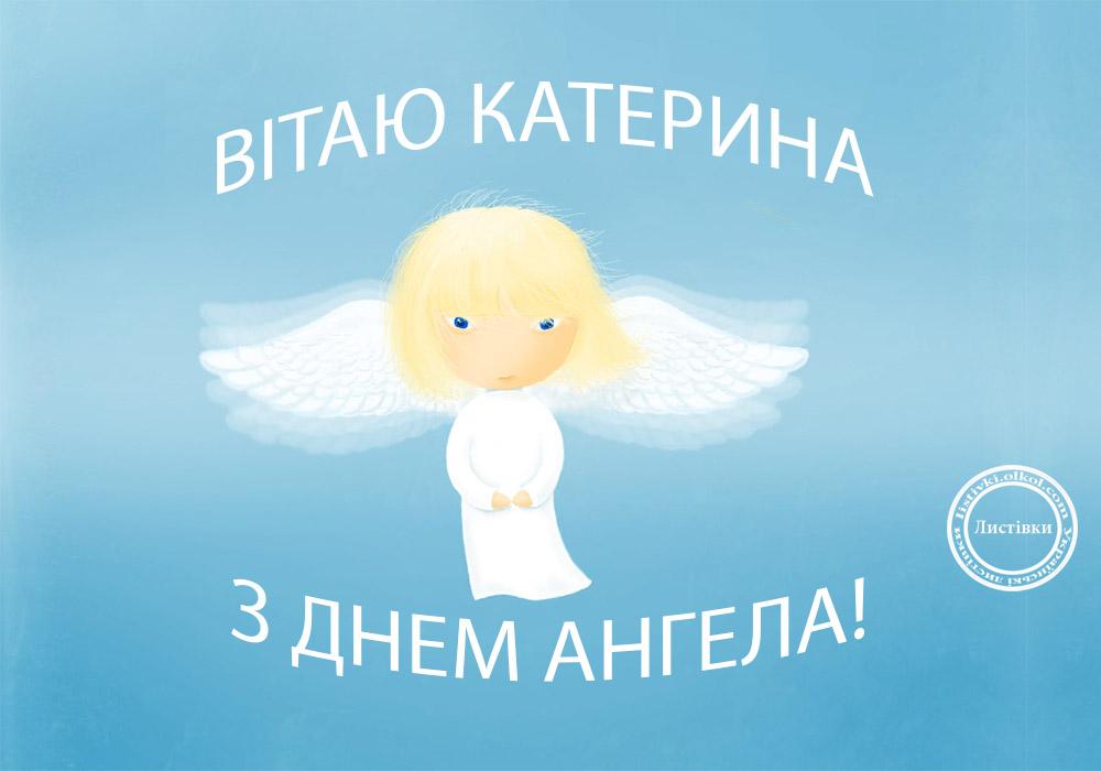 Листівки з днем ангела Катерини