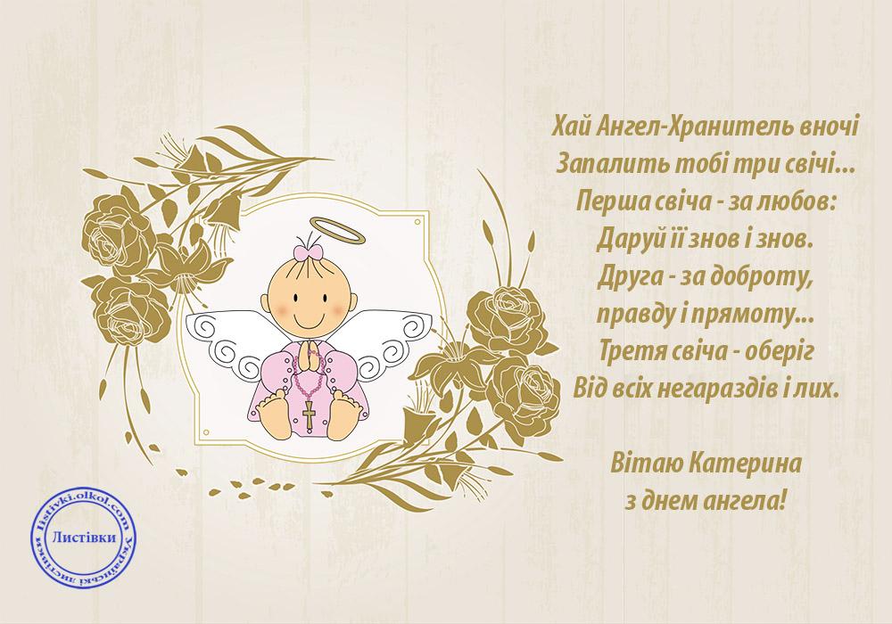 Побажання на день ангела Катерини на листівці