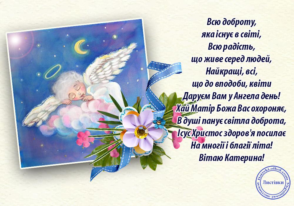 Авторська листівка з днем ангела Катерини