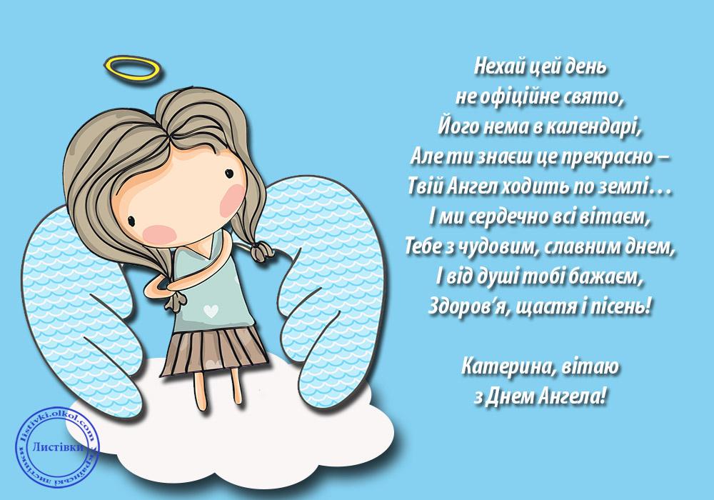 Вірш привітання з днем ангела Катерини на листівці