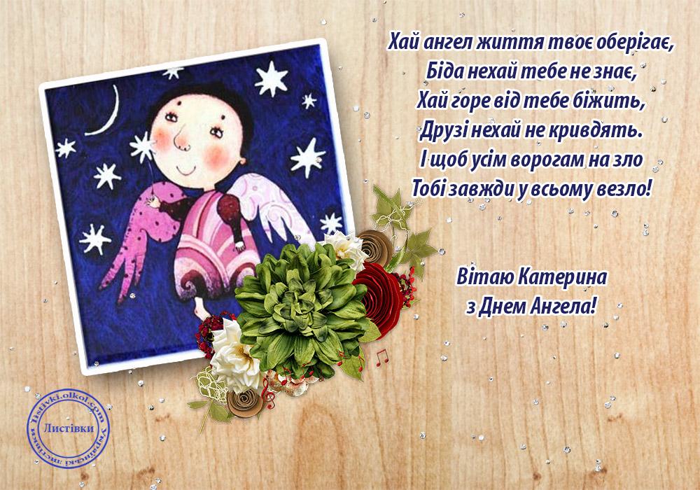 Картинка привітання з днем ангела Катерини на українській мові
