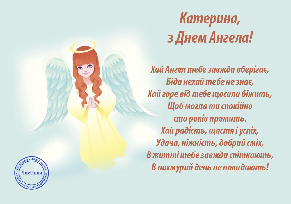 Українська листівка з днем ангела Катерини