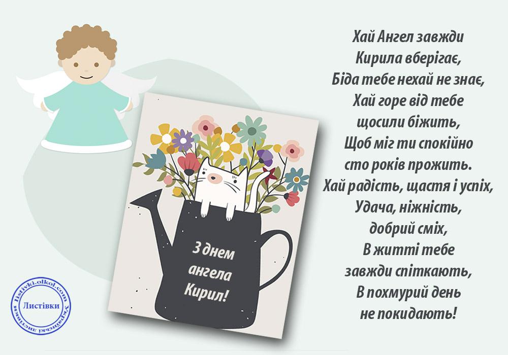 Вітальні листівки з Днем Ангела Кирила