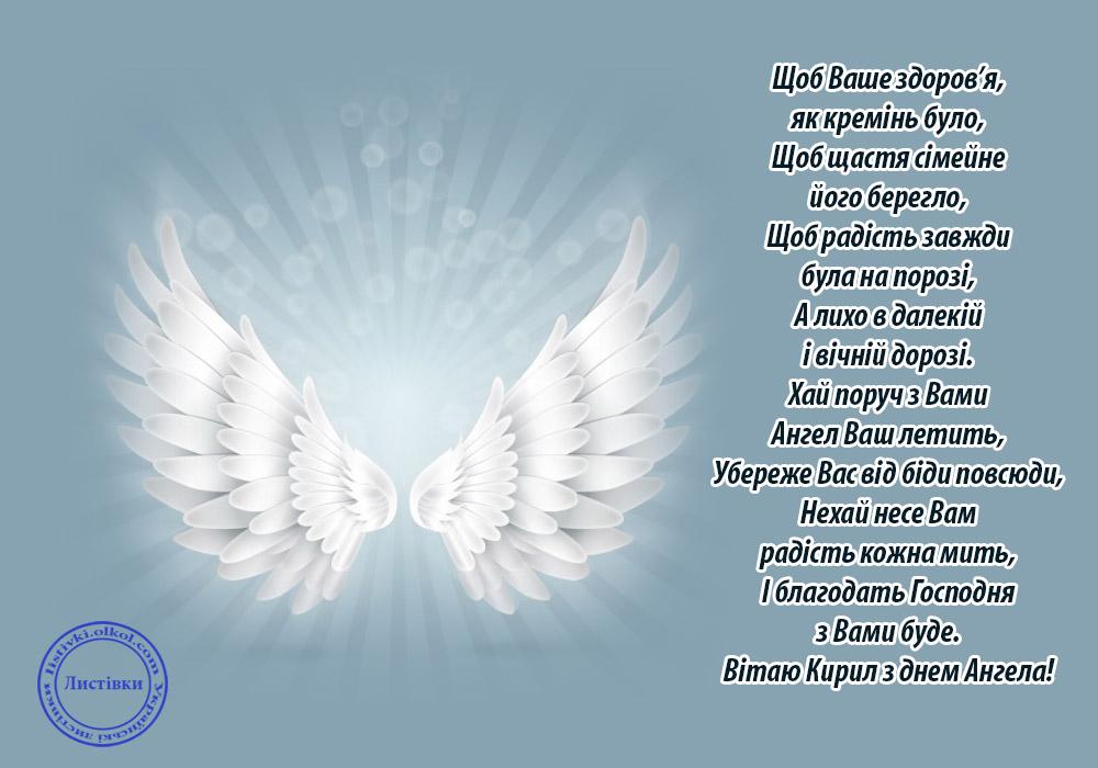 Листівка на Ви з Днем Ангела Кирилу