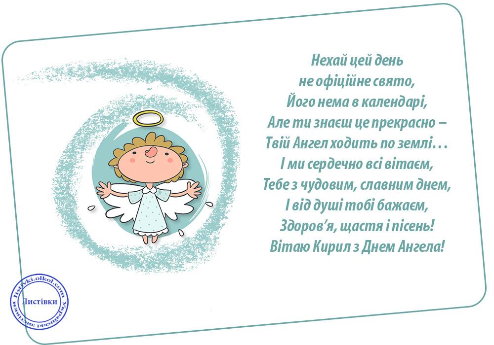 Відкритка з Днем Ангела Кирилу українська