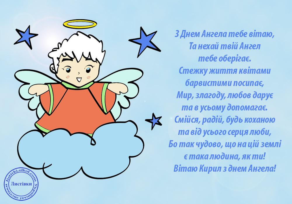 Авторська листівка з днем ангела Кирила з віршом