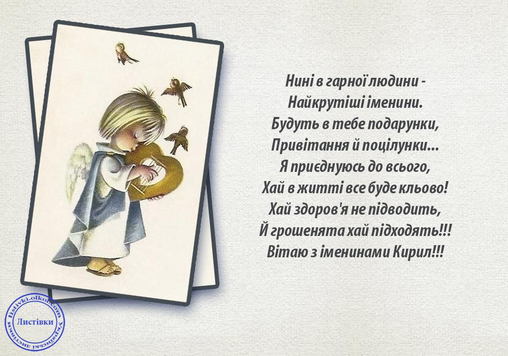 Малюнок привітання на іменини Кирила