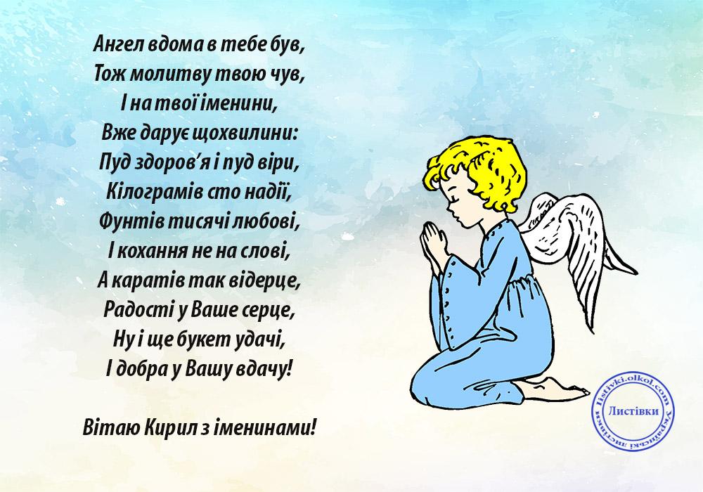 Смішний вірш привітання з іменинами Кирила на відкритці