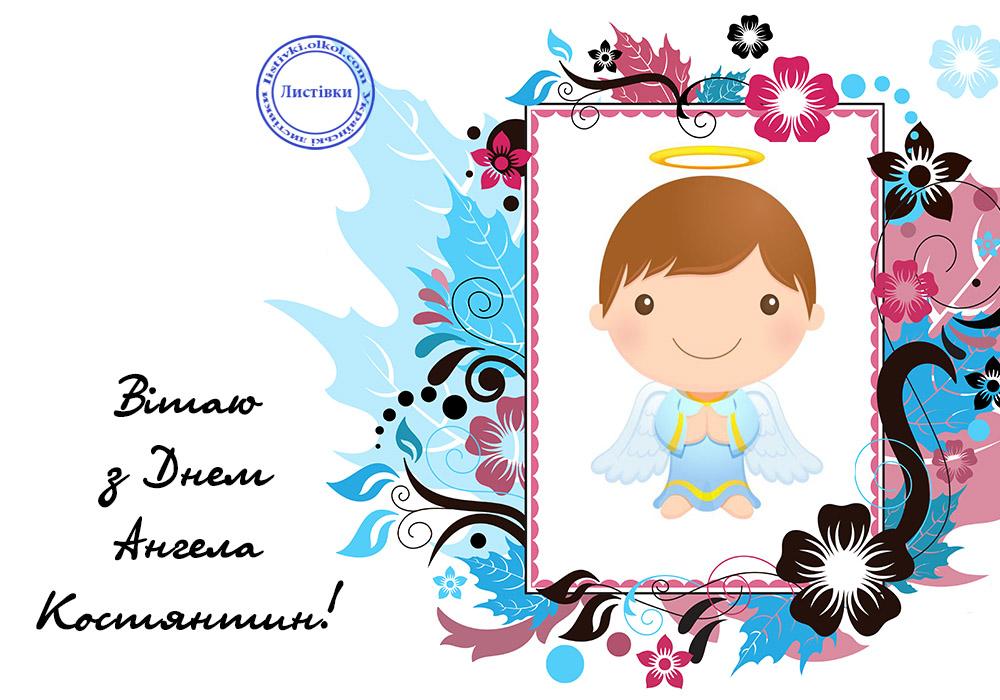 Вітальні листівки з Днем Ангела Костянтина