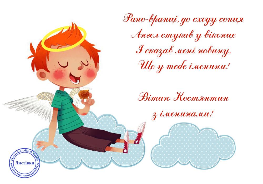 Смішна листівка з іменинами Костянтина