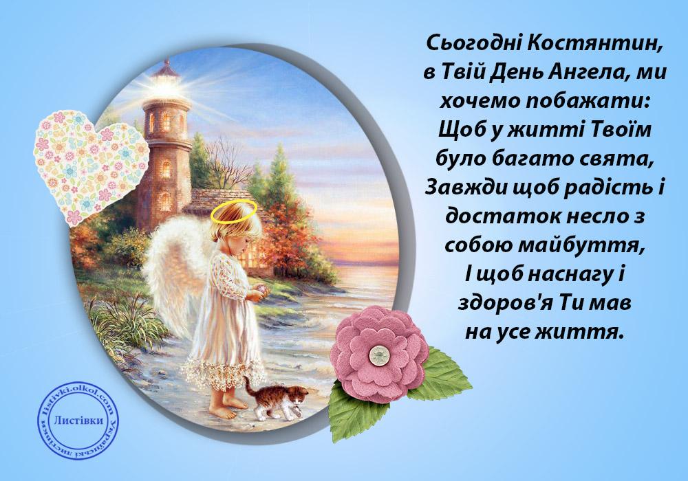 Побажання Костянтину на День Ангела у віршованій формі