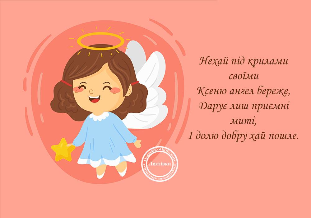 Вітальні листівки з днем ангела Ксенії
