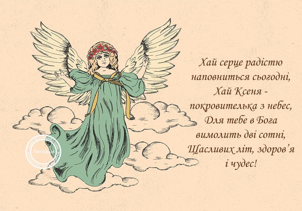 Вітальна листівка з іменинами Ксенії