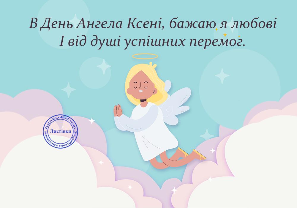 Гарна листівка з днем ангела Ксені