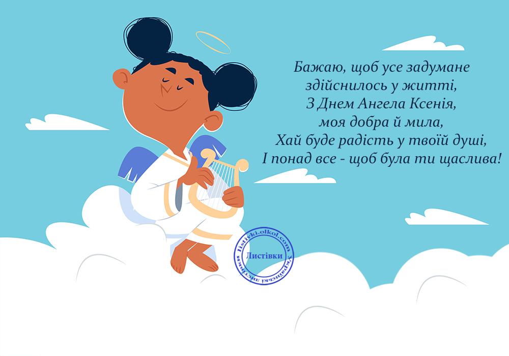 Картинка з привітанням на день ангела Ксенії