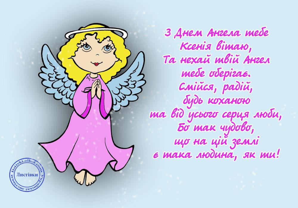 Унікальна листівка на день ангела Ксенії