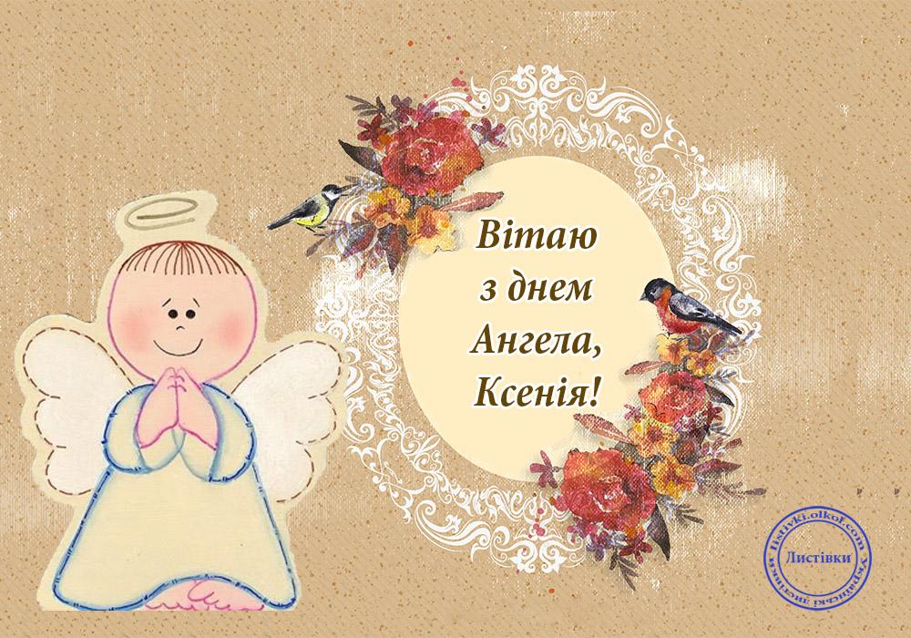 Авторська листівка з днем Ангела Ксенії