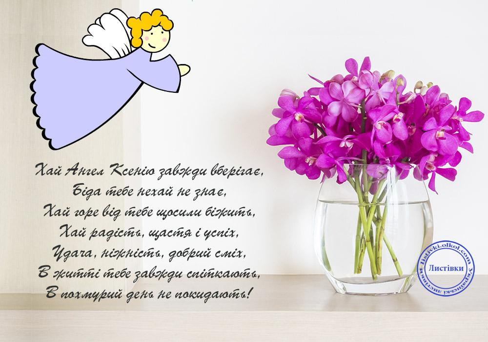 Побажання Ксенії на день ангела на українській мові