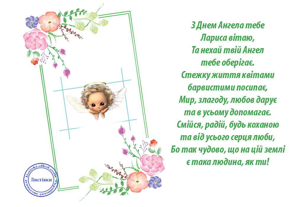 Вітальні листівки з Днем Ангела Ларисі