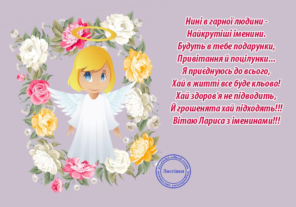 Листівка з іменинами Лариси на українській мові