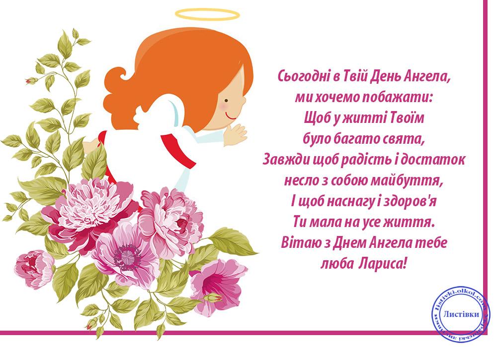 Безкоштовна листівка з Днем Ангела Лариси