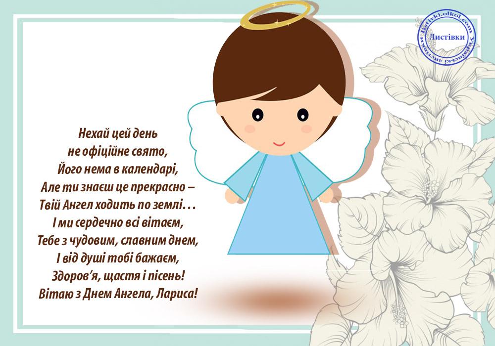 З днем ангела Лариса - вітальна відкритка