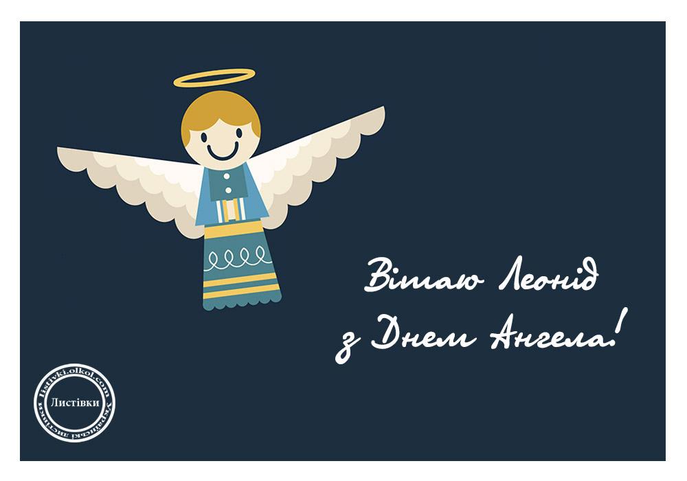 Вітальні листівки з Днем Ангела Леоніда