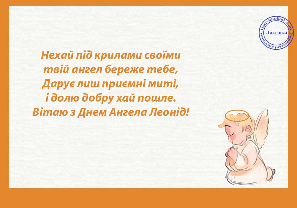 Короткий вірш Леоніду на День Ангела на картинці