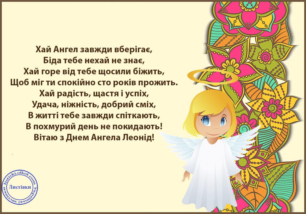 Вітальне зображення з Днем Ангела Леоніда