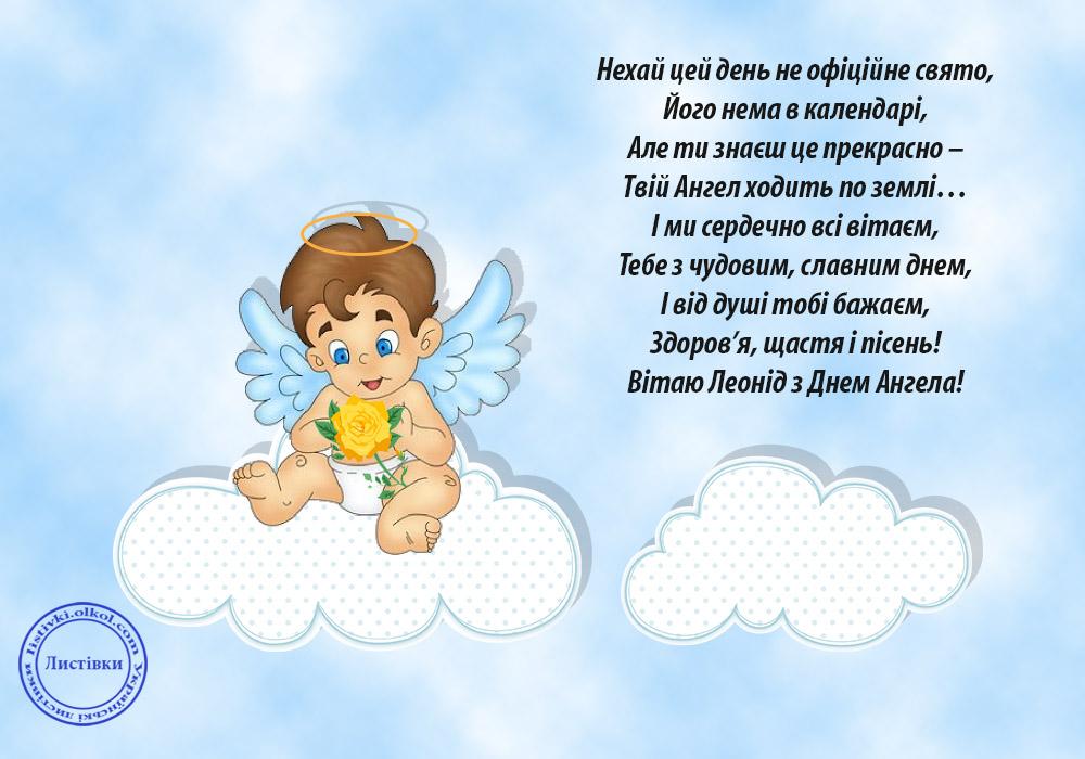 Унікальна листівка з Днем Ангела Леоніда