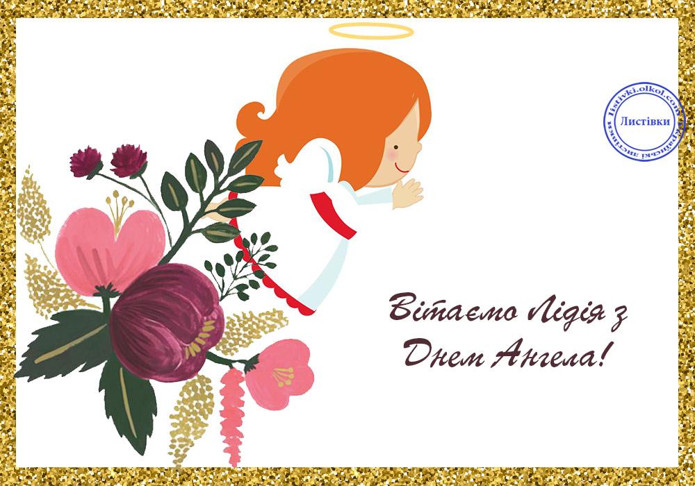 Вітальні листівки з Днем Ангела Лідії