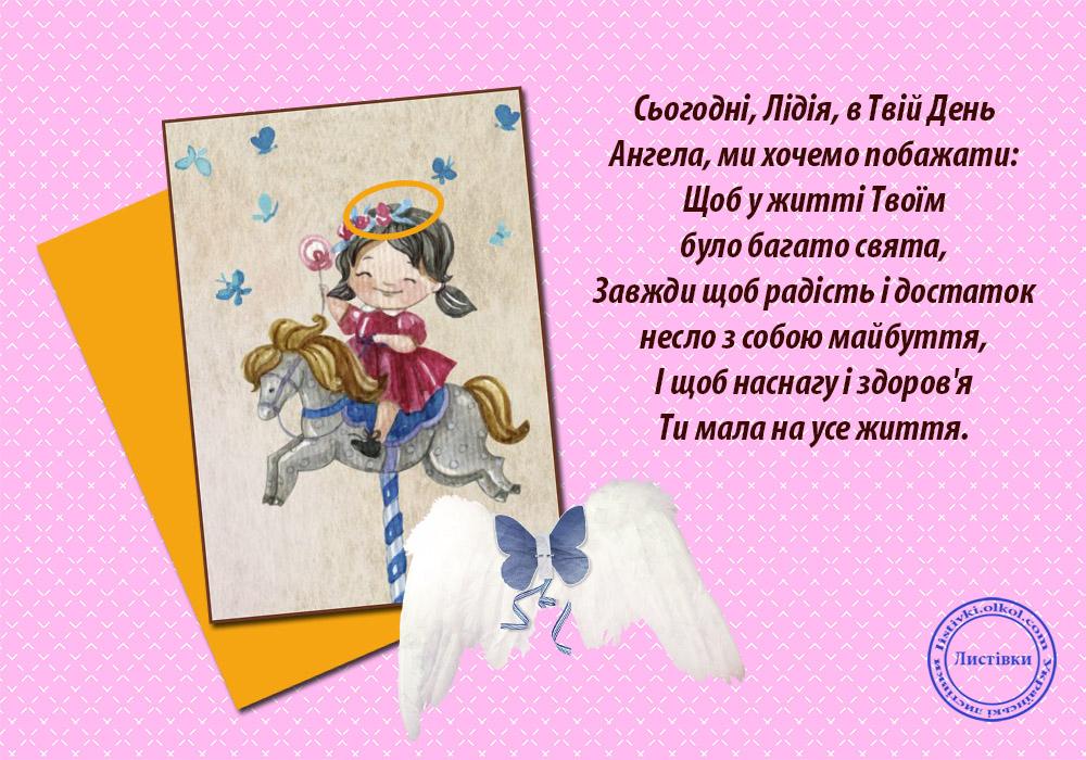 Побажання з Днем Ангела Лідії на відкритці