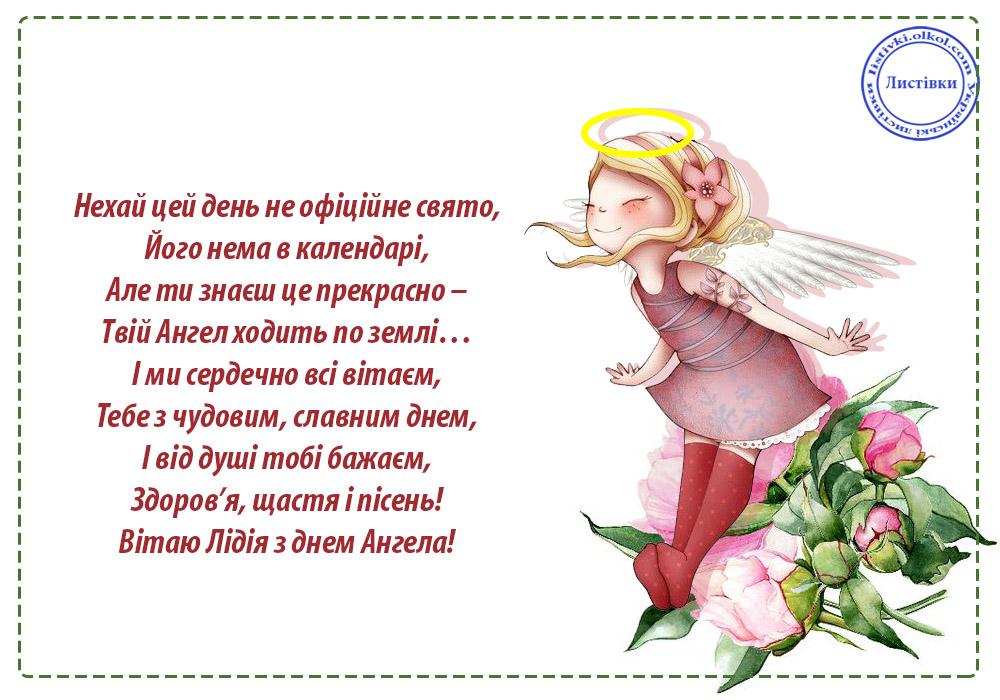 Відкритка з Днем Ангела Лідії