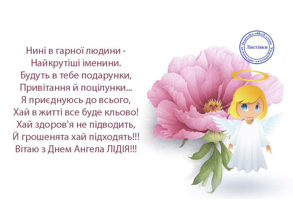 Картинка з віршом на День Ангела Лідії
