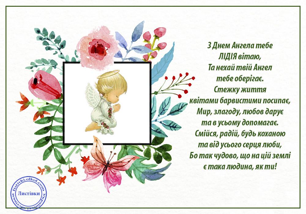 Безкоштовна листівка з Днем Ангела Лідії