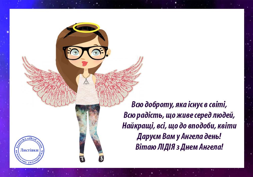 Короткий вірш привітання з днем ангела Лідії на листівці