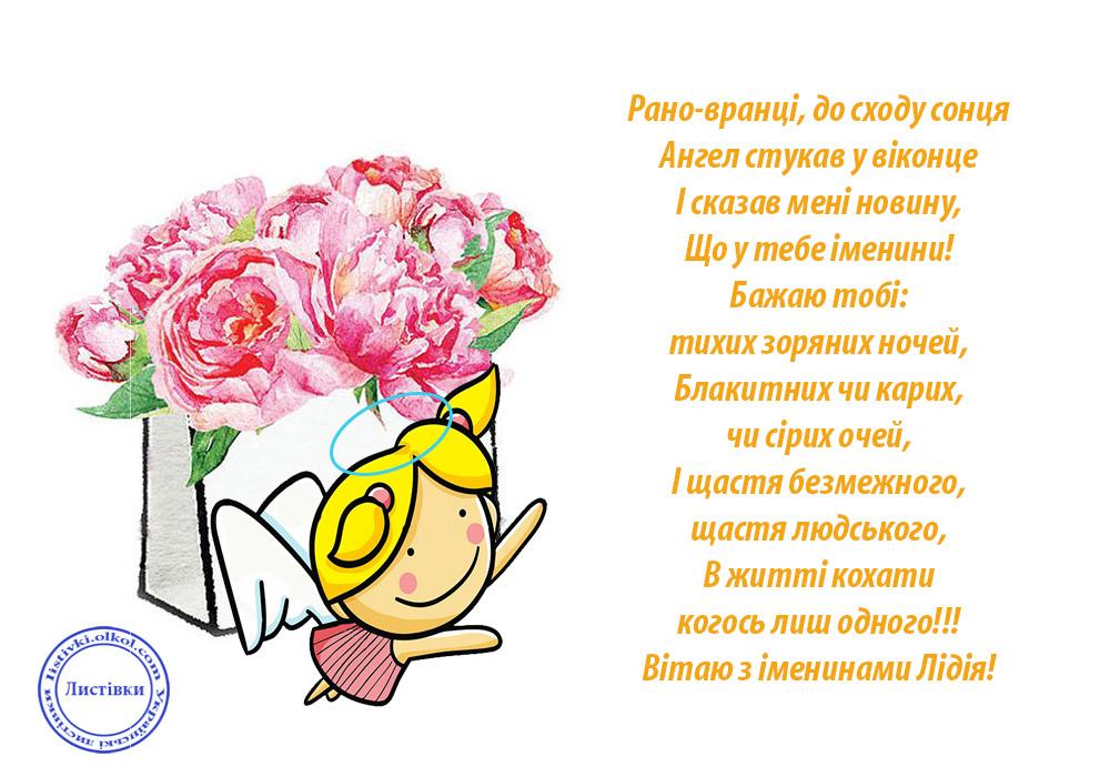 Вітальна листівка з іменинами Лідії на українській мові