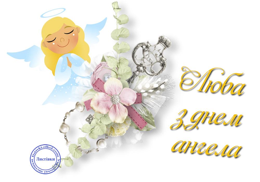 Вітальні листівки з днем ангела Любі