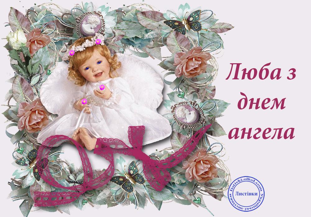 Унікальна листівка з днем ангела Любі